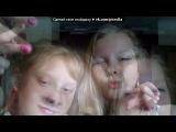 Webcam Toy под музыку DJ DreamTim feat. Ed-One &amp Elly We - Оп оп оп..  Прилипнув к чашечки с холодным кофе(без молока) И аппетитно чмокая зефиром по дороге, Я захочу в приятную минуту поцелуя (я за).. И на тебе свой взгляд остановлю я (еее)  На улице жара(да ладно!) Разделась каждая вторая дама(но не я) В р. Picrolla