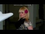«свадьба» под музыку Artik pres. Asti - Больше, Чем Любовь 2013   GiYaS. Picrolla