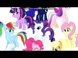 «Со стены май литл пони» под музыку  Katy Perry (Мадагаскар 3) - Firework (club mix) . Picrolla