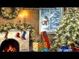 «Обои» под музыку Новогодняя - Новогодние игрушки. Picrolla